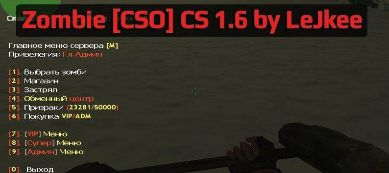 Как сделать сервер в кс 1.6 зомби и админку 905